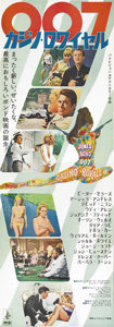 "Movie Posters:James Bond, Casino Royale (Columbia, 1967). Japanese STB (20"" x 58""). PeterSellers, Orson Welles, David Niven, Terence Cooper, Ursula A..."