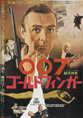 "Movie Posters:James Bond, Goldfinger (United Artists, 1964). Japanese B2 (20"" X 28.5""). JamesBond takes on the mad genius of Goldfinger and his dream..."