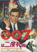 """Movie Posters:James Bond, You Only Live Twice (United Artists, 1967). Japanese B2 (20"""" X28.5""""). Sean Connery returns as Secret Agent 007 in this exci..."""