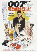 """Movie Posters:James Bond, Live and Let Die (United Artists, 1973). Japanese B2 (20"""" X 28.5""""). Roger Moore had been the original choice by Ian Fleming ..."""