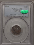 Coins of Hawaii: , 1883 10C Hawaii Ten Cents AU58 PCGS. CAC. PCGS Population (32/132).NGC Census: (40/106). Mintage: 250,000. (#10979)...