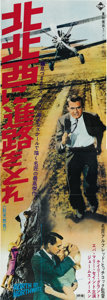 "Movie Posters:Hitchcock, North by Northwest (MGM, R-1960s). Japanese STB (20"" X 58""). ..."