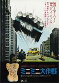 "Movie Posters:Action, The Italian Job (Paramount, 1969). Japanese B2 (20"" X 29""). ..."