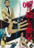 "Movie Posters:James Bond, Dr. No (United Artists, 1962). Japanese B2 (20"" X 29""). ..."