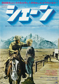 "Movie Posters:Western, Shane (Paramount, R-1966). Japanese B2 (20"" X 28.5""). ..."