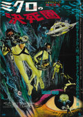 "Movie Posters:Science Fiction, Fantastic Voyage (20th Century Fox, 1966). Japanese B2 (20"" X 29"")...."
