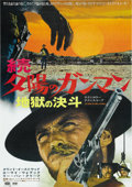 "Movie Posters:Western, The Good, the Bad and the Ugly (United Artists, 1968). Japanese B2(20"" X 28.5""). ..."