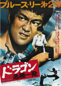 "Movie Posters:Action, The Big Boss (Towa, 1974). Japanese B2 (20.25"" X 28.5""). Action...."
