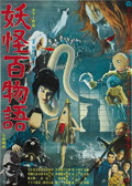 "Movie Posters:Horror, 100 Monsters (Daiei, 1968). Japanese B2 (20.5"" X 28.5""). ..."
