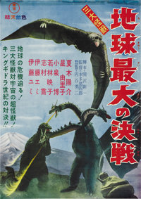 "Ghidrah, the Three-Headed Monster (Toho, 1964). Japanese B2 (20"" X 29"")"