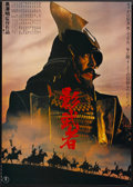 "Movie Posters:War, Kagemusha (20th Century Fox, 1980). Japanese B2 (20"" X 29""). War.. ..."