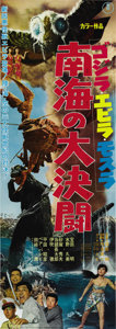 "Movie Posters:Science Fiction, Godzilla vs. the Sea Monster (Toho, 1966). Japanese STB (20"" X58""). ..."