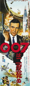 "Movie Posters:James Bond, You Only Live Twice (United Artists, 1967). Japanese STB (20"" X58""). ..."