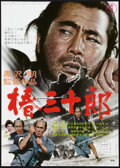 "Movie Posters:Action, Sanjuro (Toho, R-1968). Japanese B2 (20.25"" X 28.5""). Action.. ..."