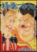 "Movie Posters:Comedy, Jitterbugs (20th Century Fox, 1950). Japanese B2 (20"" X 28.5""). Comedy.. ..."