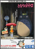 "Movie Posters:Animated, My Neighbor Totoro (Toho, 1988). Japanese B1 (40.5"" X 28.5"") JRStyle. Animated.. ..."