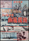 "Movie Posters:Documentary, Discovery (Unknown, 1950s). Japanese B2 (20"" X 28.25""). Documentary.. ..."