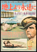 """Movie Posters:War, From Here to Eternity (Columbia, 1953). Japanese B2 (20"""" X 28.5"""").War.. ..."""