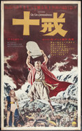 "Movie Posters:Historical Drama, The Ten Commandments (Paramount, 1958). Japanese Poster (38"" X62""). Historical Drama.. ..."