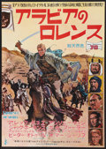 "Movie Posters:War, Lawrence of Arabia (Columbia, 1962). Japanese B2 (20"" X 28.5"").War.. ..."