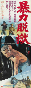 "Movie Posters:Drama, Cool Hand Luke (Warner Brothers, 1967). Japanese STB (20"" X 58"")...."