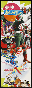 "Movie Posters:Science Fiction, Kamen Rider V3 vs. Destron (Ishinomori Productions, 1973). Japanese STB (20"" X 58""). ..."