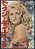 "Movie Posters:Bad Girl, Kitten with a Whip (Universal, 1964). Japanese B2 (20"" X 29""). ..."
