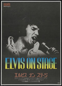 """Elvis: That's the Way It Is (MGM, 1970). Japanese B2 (20"""" X 29"""")"""