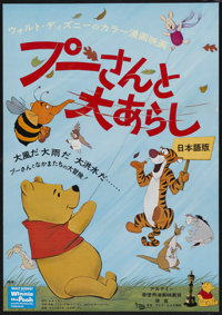 """Winnie the Pooh and the Blustery Day (Buena Vista, 1968). Japanese B2 (20"""" X 29"""")"""