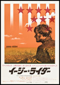 "Movie Posters:Drama, Easy Rider (Columbia, 1969). Japanese B2 (20"" X 28.5""). Drama.. ..."