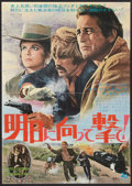 """Movie Posters:Western, Butch Cassidy and the Sundance Kid (20th Century Fox, 1969). Japanese B2 (20"""" X 28.5""""). Western.. ..."""