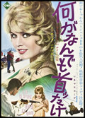 "Movie Posters:Comedy, Please Not Now (Towa, 1961). Japanese B2 (20"" X 28.5""). Comedy.. ..."