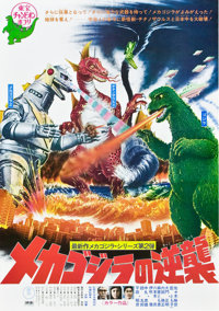 "Terror of Mechagodzilla (Toho, 1975). Japanese B2 (20"" X 28.5""). Science Fiction"