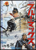 "Movie Posters:War, The Blue Max (20th Century Fox, 1966). Japanese B2 (20.25"" X28.5""). War.. ..."