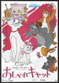 "Movie Posters:Animated, The Aristocats (Buena Vista, 1970). Japanese B2 (20.25"" X 28.5""). Animated.. ..."