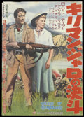 "Movie Posters:Adventure, Killers of Kilimanjaro (Columbia, 1960). Japanese B2 (20"" X 28.5"").Adventure.. ..."