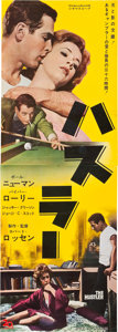 "Movie Posters:Drama, The Hustler (20th Century Fox, 1961). Japanese STB (20"" X 58"")....."