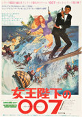 "Movie Posters:James Bond, On Her Majesty's Secret Service (United Artists, 1970). Japanese B2(20"" X 28.5"") Artwork Style.. ..."