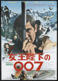 "Movie Posters:James Bond, On Her Majesty's Secret Service (United Artists, 1969). Japanese B2(20.25"" X 28.5""). James Bond.. ..."