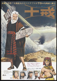 "The Ten Commandments (Paramount, R-1972). Japanese B2 (20"" X 28.5""). Historical Drama"