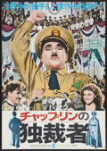 "Movie Posters:Comedy, The Great Dictator (Towa, R-1973). Japanese B2 (20"" X 28.5"").Comedy.. ..."