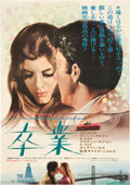 """Movie Posters:Comedy, The Graduate (Embassy, 1968). Japanese B2 (20"""" X 29"""").. ..."""