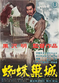 "Movie Posters:War, Throne of Blood (Toho, 1957). Japanese B2 (20"" X 29"").. ..."