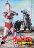 "Movie Posters:Science Fiction, The Return of Ultraman (Toho, 1971). Japanese B2 (20"" X 28.5"").Science Fiction.. ..."