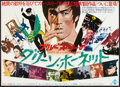 "Movie Posters:Action, The Green Hornet (Towa, 1975). Japanese B1 (40.5"" X 28.75"").Action.. ..."