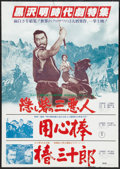 "Movie Posters:Foreign, The Hidden Fortress Combo (Toho, R-1978). 20th Anniversary Japanese B2 (20.25"" X 28.5""). Foreign.. ..."