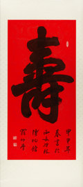 Post-War & Contemporary:Contemporary, LUO KUNXUE (Chinese, 20th Century). Shou (Longevity).Chinese ink on paper. 53-1/4 x 26-1/4 inches (135.3 x 66.7 cm). ...