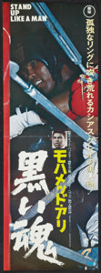 "Movie Posters:Sports, Rumble in the Jungle (HBO Films, 1974). Japanese B4 (10"" X 28.5"").Sports. Released in Japan as ""Stand Up Like A Man."". ..."