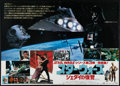 """Movie Posters:Science Fiction, Return of the Jedi (20th Century Fox, 1983). Japanese B1 (28.5"""" X40.5""""). Science Fiction.. ..."""