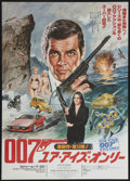 """Movie Posters:James Bond, For Your Eyes Only (United Artists, 1981). Japanese B2 (20.25"""" X 28.5""""). James Bond.. ..."""